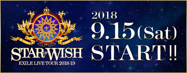 STAR OF WISH 特設ページはこちら