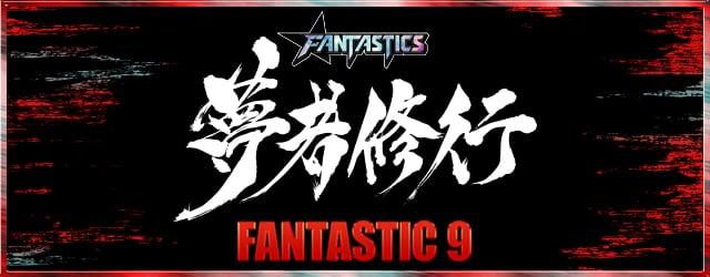 FANTASTICS 「夢者修行 FANTASTIC 9」
