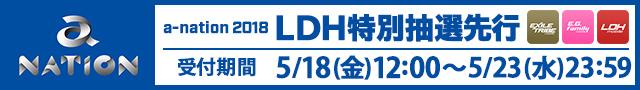 「a-nation2018」 『LDH』特別抽選先行 チケット先行抽選予約