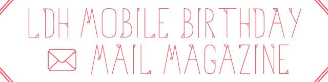 LDH mobile - Birthday Mail Magazine