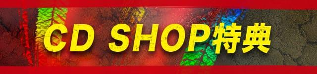 CD SHOP特典