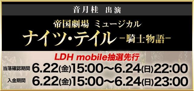 LDH mobile 抽選先行