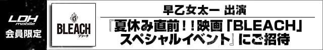 夏休み直前!!映画「BLEACH」スペシャルイベント