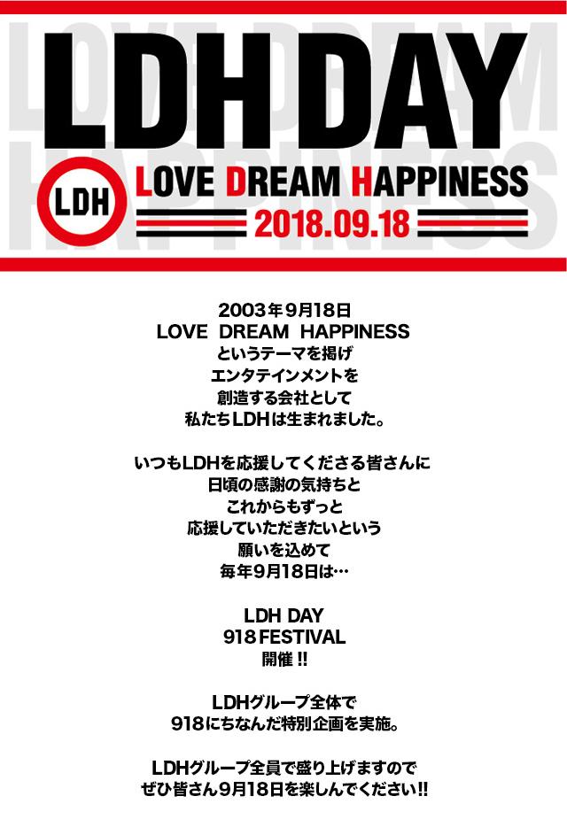 LDH DAY 2018