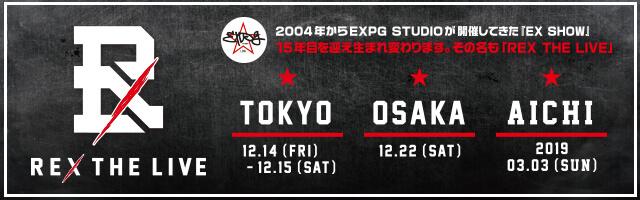 EXPG STUDIO TOKYO