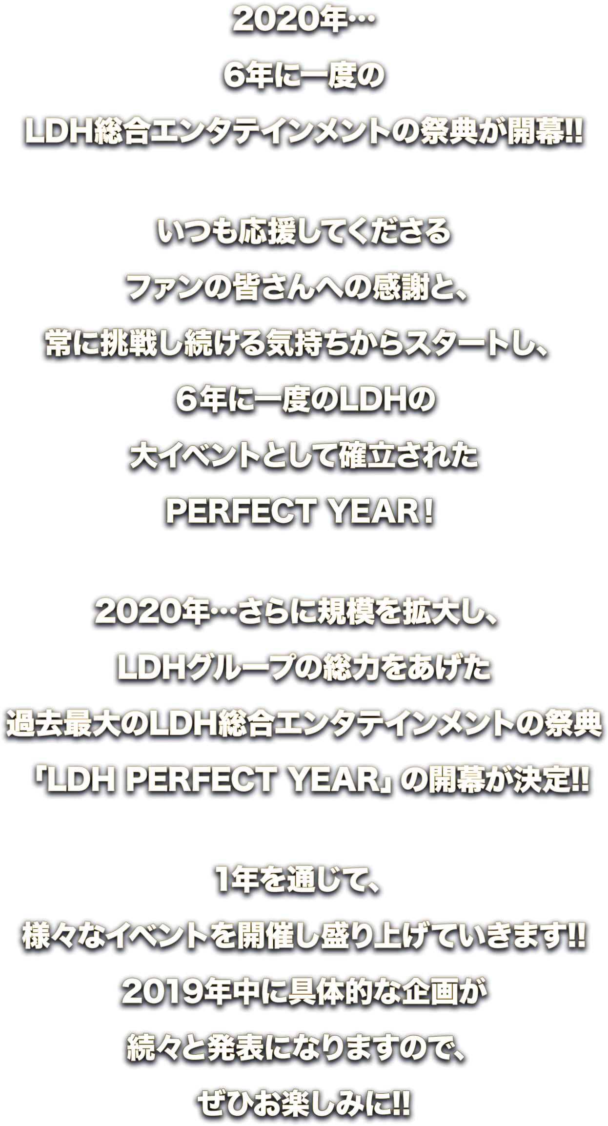 LDH PERFECT YEAR 2020 開催決定!!