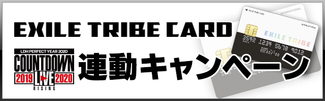 EXILE TRIBE CARD