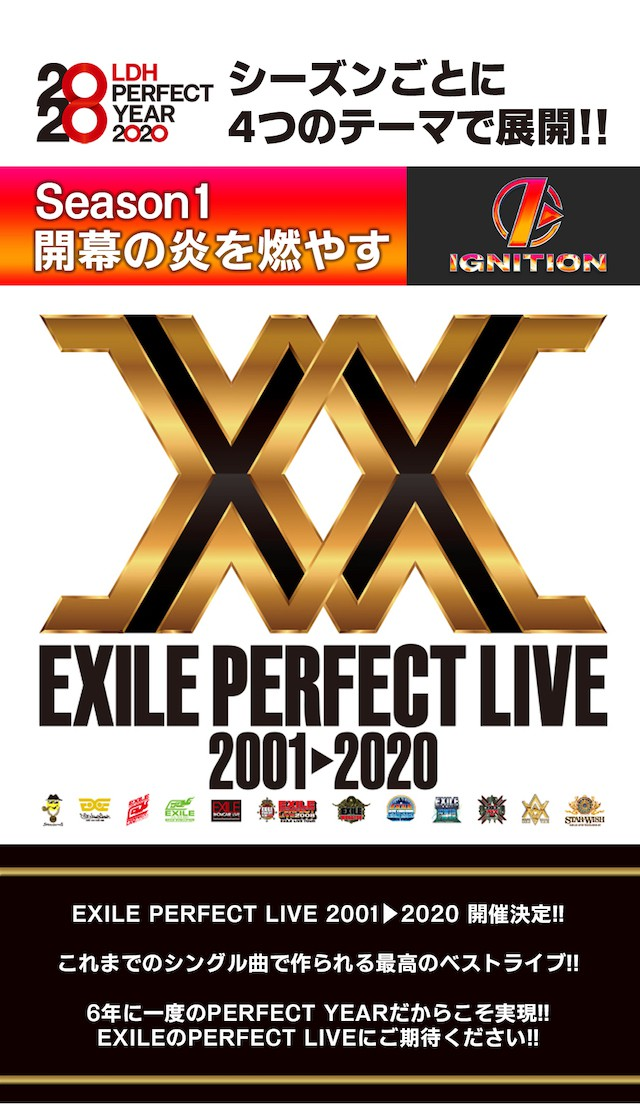 EXILE PERFECT LIVE 2001?2020