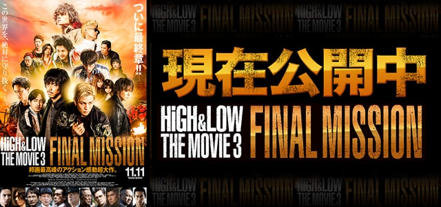 「HiGH&LOW THE MOVIE 3 / FINAL MISSION」