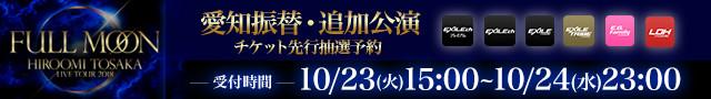 "HIROOMI TOSAKA LIVE TOUR 2018 ""FULL MOON"" 愛知振替・追加公演 チケット先行"