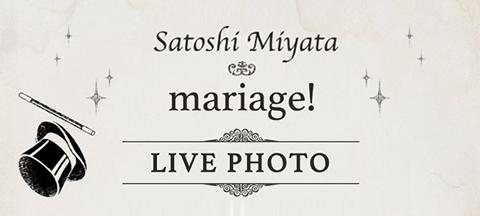 宮田悟志 mariage! LIVE PHOTO