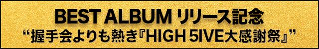 BEST ALBUM リリース記念