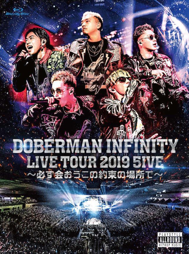 DOBERMAN INFINITY LIVE Blu-ray & DVD「DOBERMAN INFINITY LIVE TOUR 2019 5IVE〜必ず会おうこの約束の場所で〜」