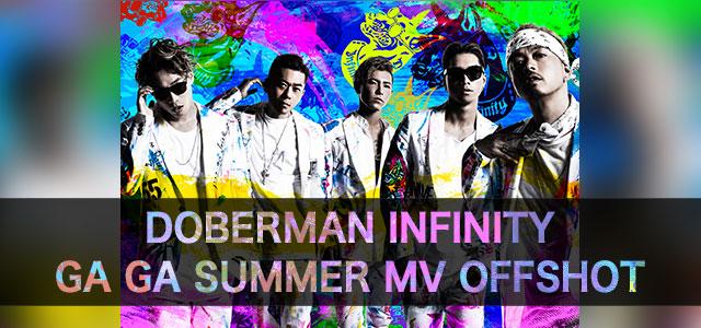 DOBERMAN INFINITY GA GA SUMMER MV OFFSHOT