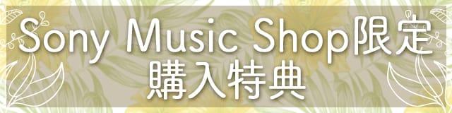 Sony Music Shop限定購入特典バナー