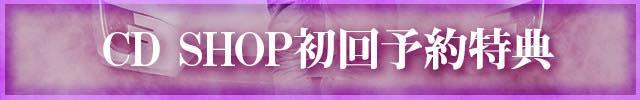 CD SHOP初回予約特典ページ