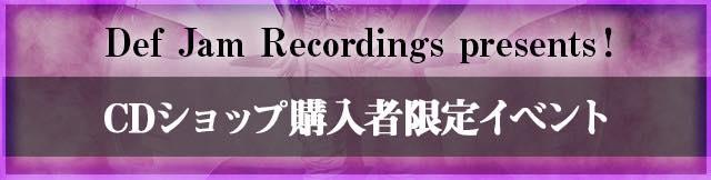 Def Jam Recordings presents!CDショップ購入者限定イベントページ