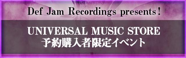 Def Jam Recordings presents!UNIVERSAL MUSIC STORE予約購入者限定イベントページ