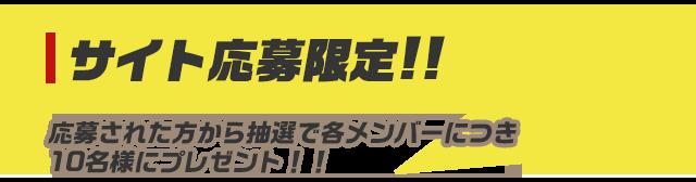 サイト応募限定!!