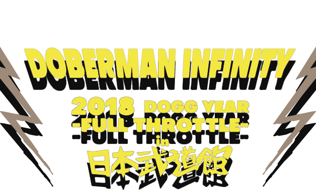 DOBERMAN INFINITY 2018 DOGG YEAR -FULL THROTTLE- in 日本武道館