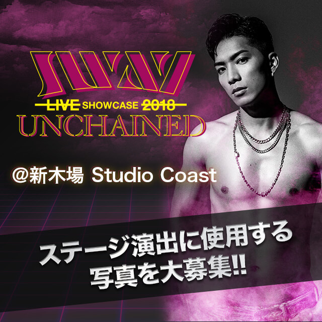 "SWAY ""LIVE SHOWCASE 2018 UNCHAINED""でステージ演出に使用する写真を大募集!!"