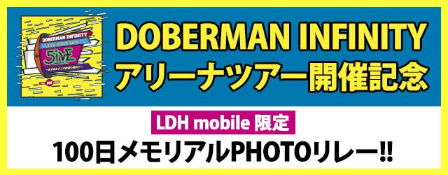 LDH mobile限定100日メモリアルPHOTOリレー