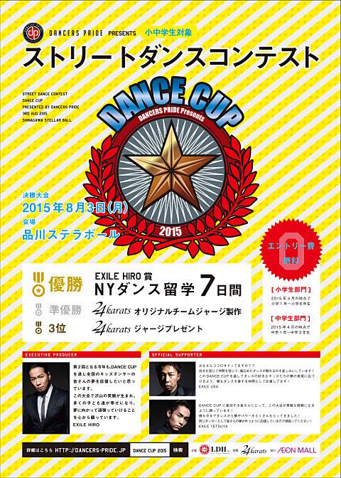 DANCE CUP 2015