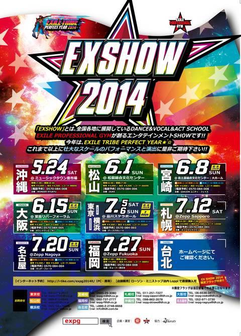 EX SHOW2014