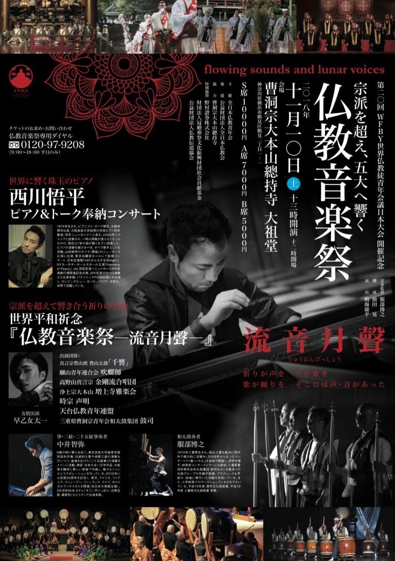 早乙女太一】11/10(土)開催「仏教音楽祭」出演 | NEWS | LDH mobile