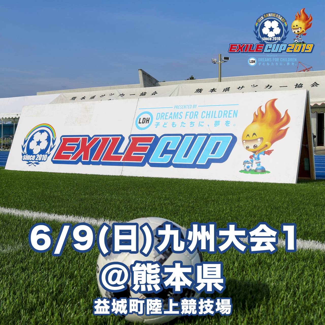 EXILE CUP 2019 Photo Gallery -